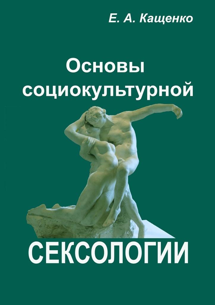 Евгений Кащенко «Основы социокультурной сексологии»