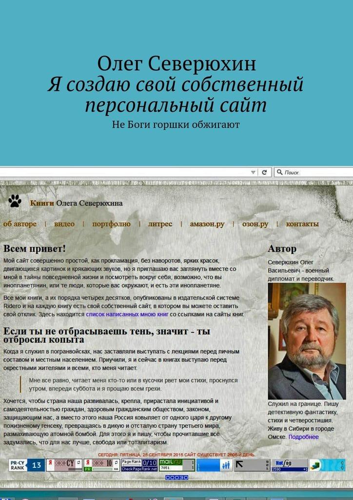 Олег Северюхин «Я создаю свой собственный персональныйсайт»