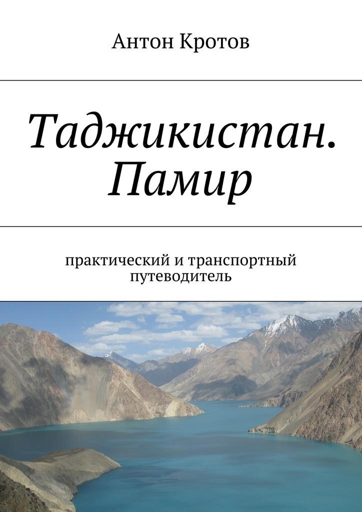 Антон Кротов «Таджикистан. Памир»