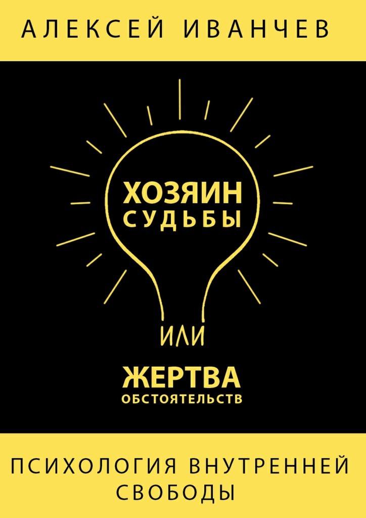 Алексей Иванчев «Хозяин судьбы или жертва обстоятельств»