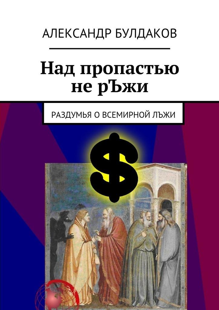 Александр Булдаков «Над пропастью нерЪжи»