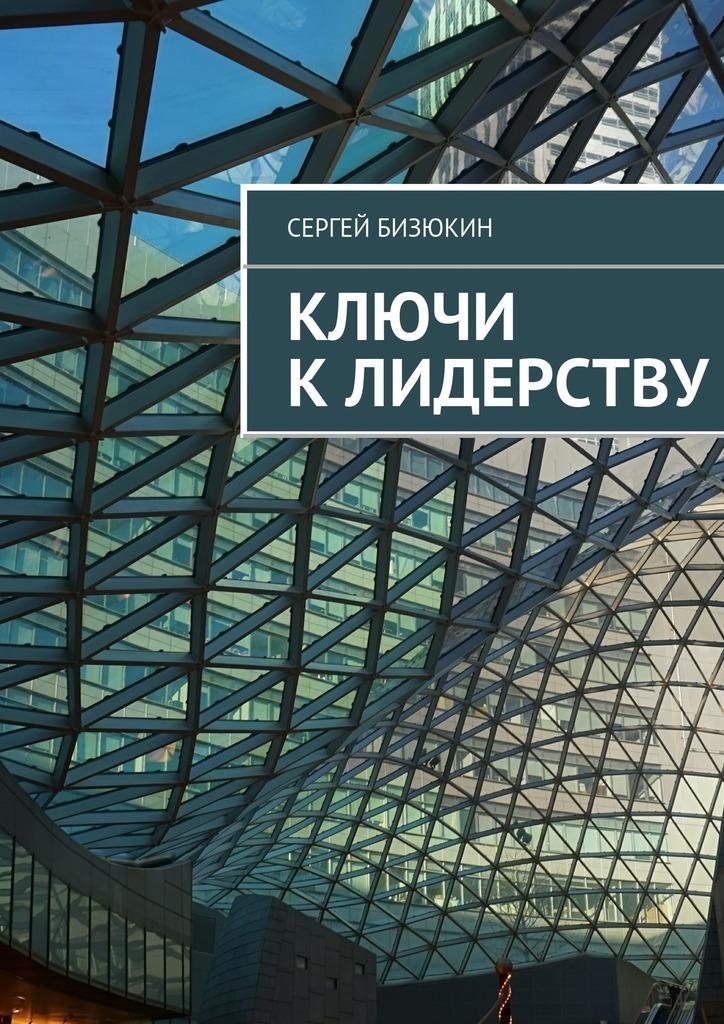 Сергей Бизюкин «Ключи клидерству»