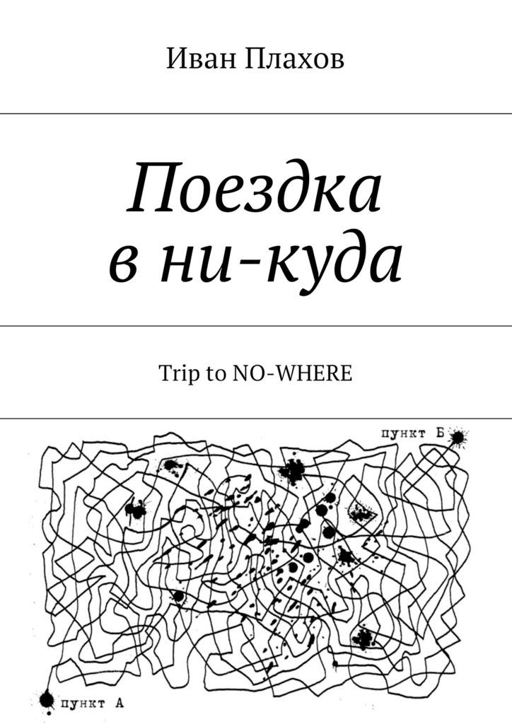 Иван Плахов «Поездка вни-куда»