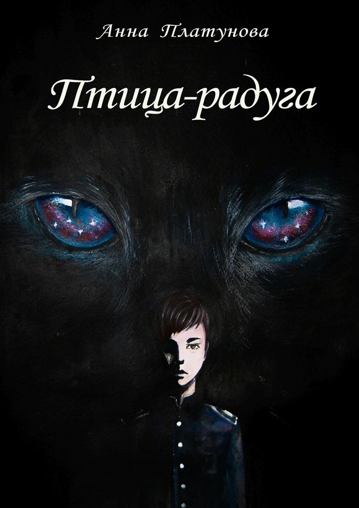 Анна Платунова «Птица -радуга»