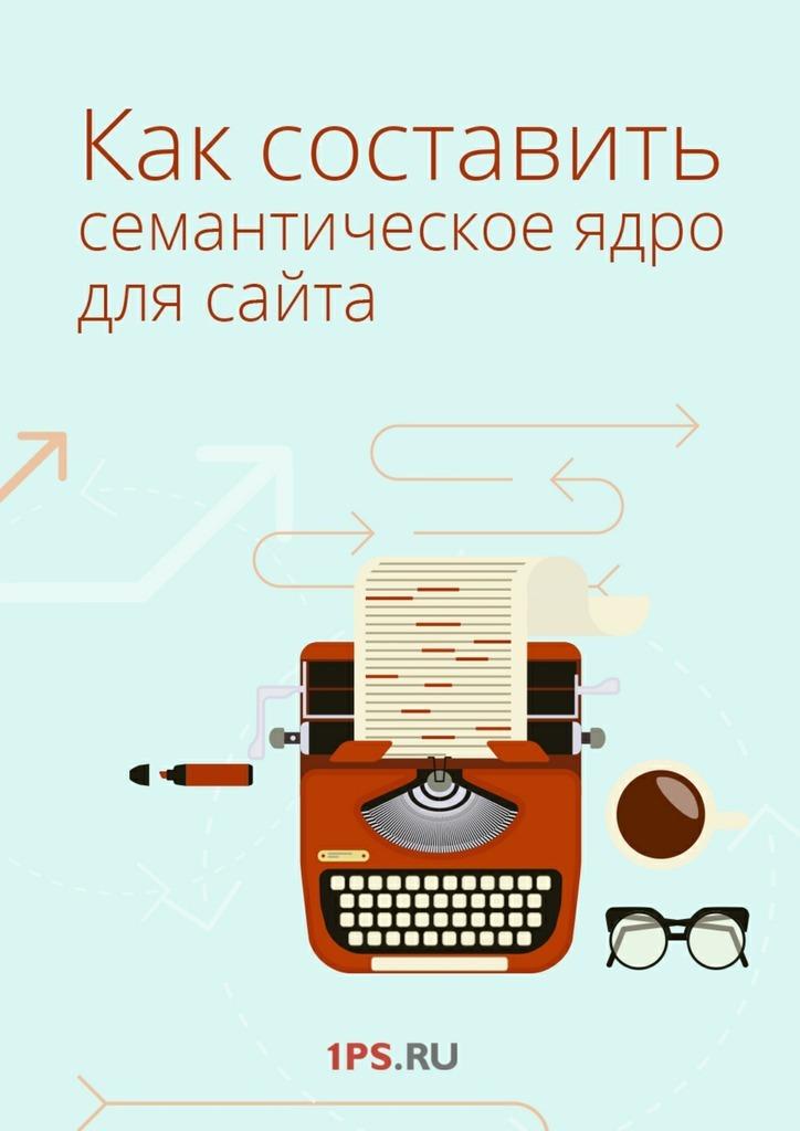 Сервис 1ps.ru «Как составить семантическое ядро для сайта»