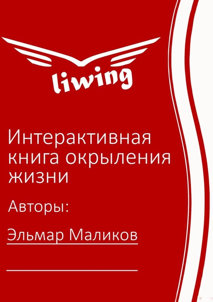 Эльмар Маликов «Интерактивная книга окрыления жизни»