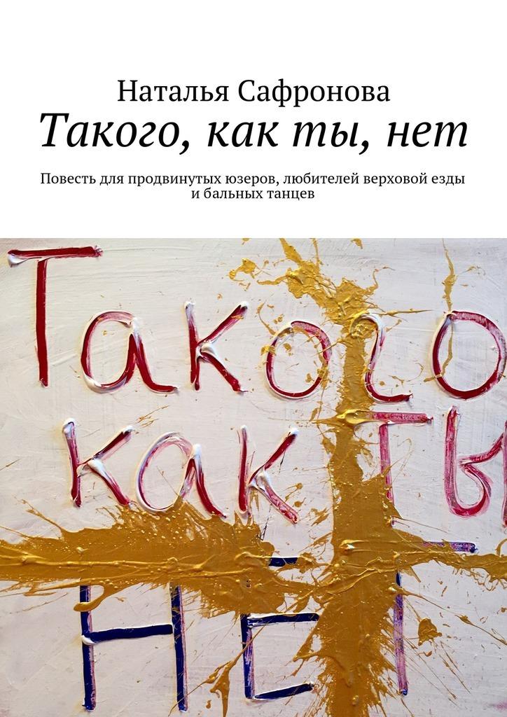 Наталья Сафронова «Такого, как ты,нет»
