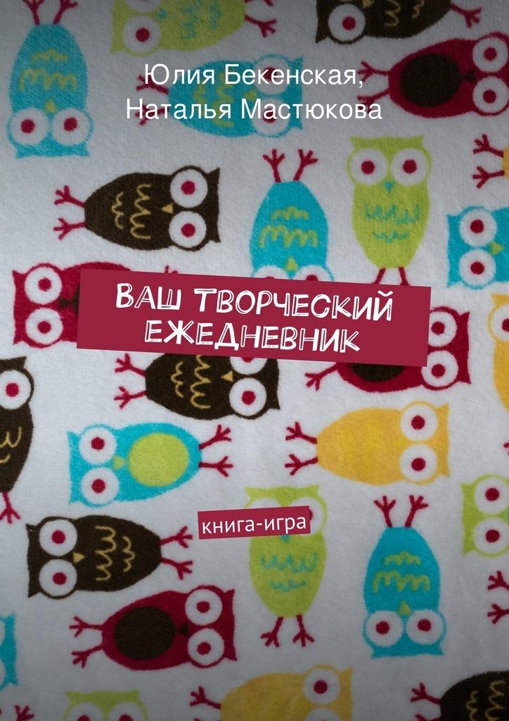 Наталья Мастюкова, Юлия Бекенская «Ваш творческий ежедневник»