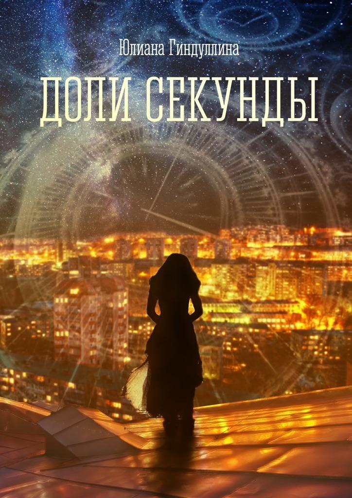 Юлиана Гиндуллина «Доли секунды»