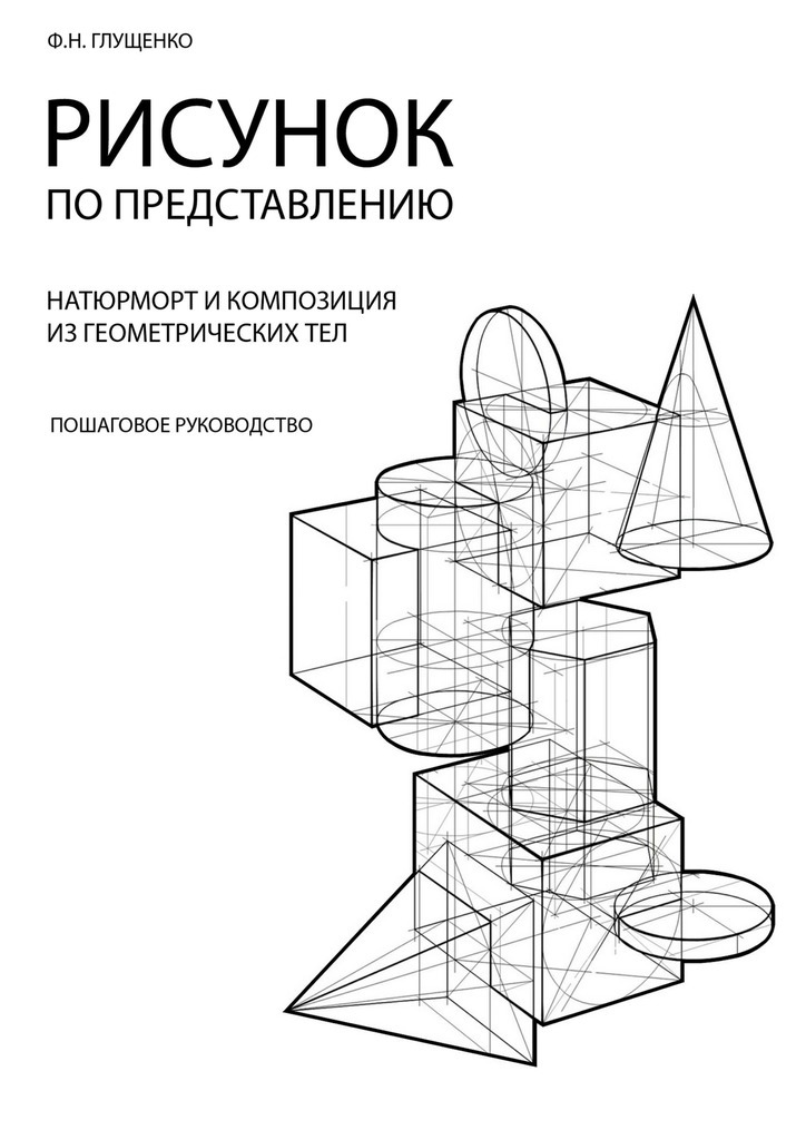 Ф. Глущенко «Рисунок попредставлению»