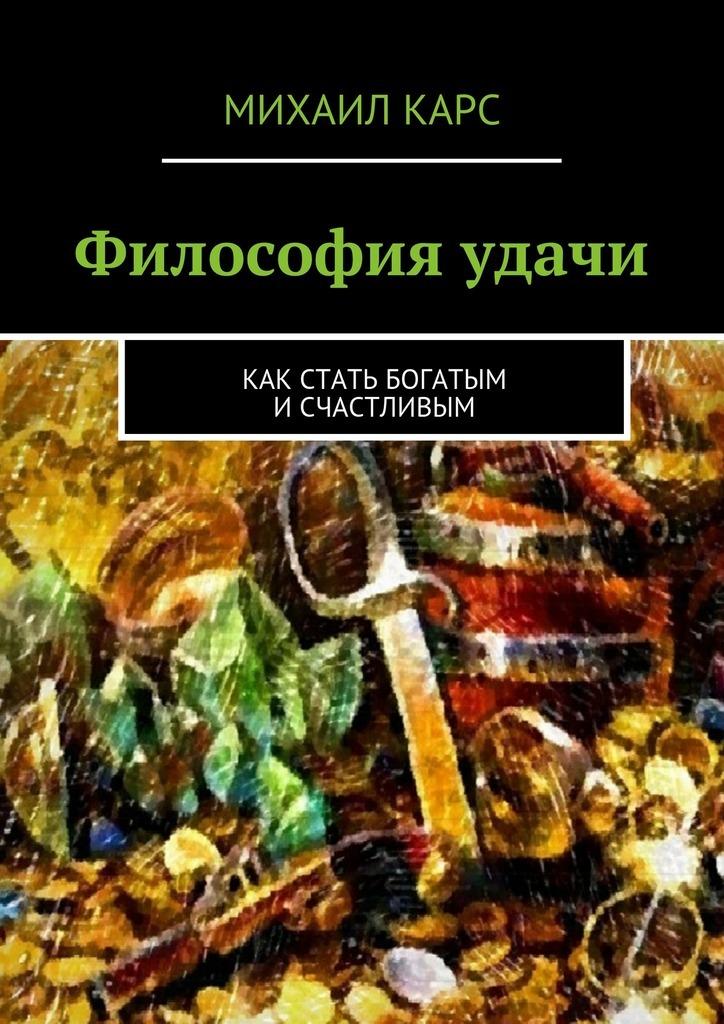 Михаил Карс «Философия удачи»
