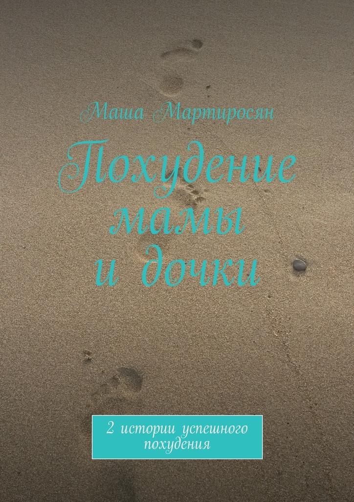Маша Мартиросян «Похудение мамы идочки»