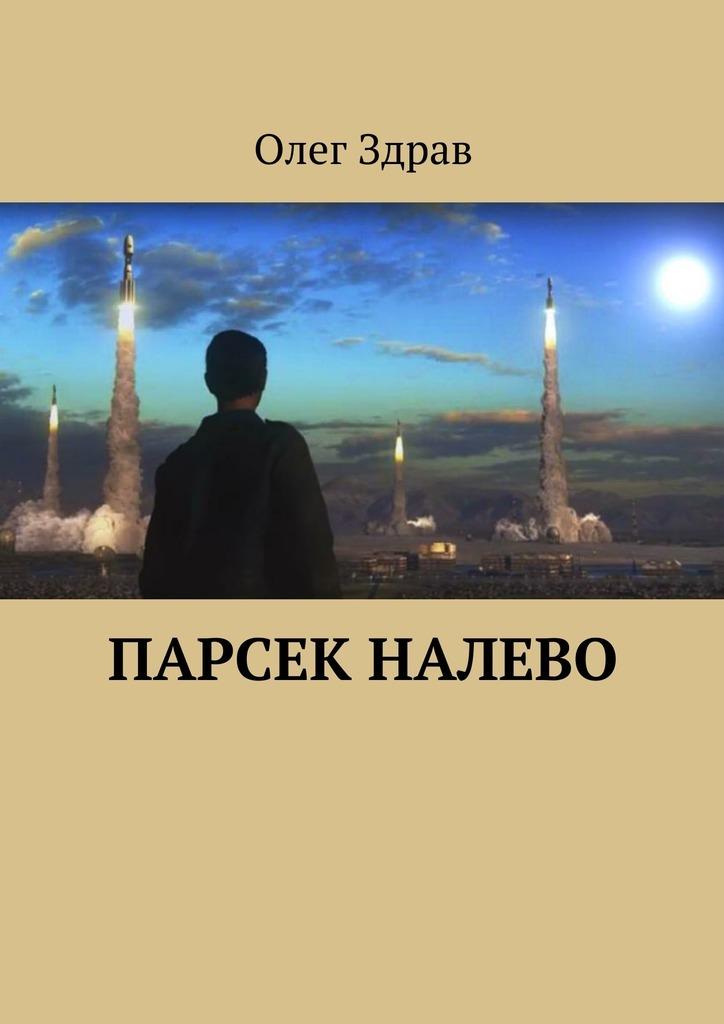 Олег Здрав «Парсек налево»