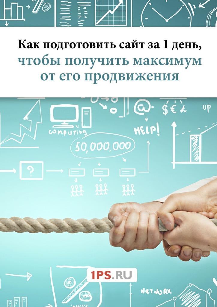 Сервис 1ps.ru «Как подготовитьсайтза1день, чтобы получить максимум отего продвижения»