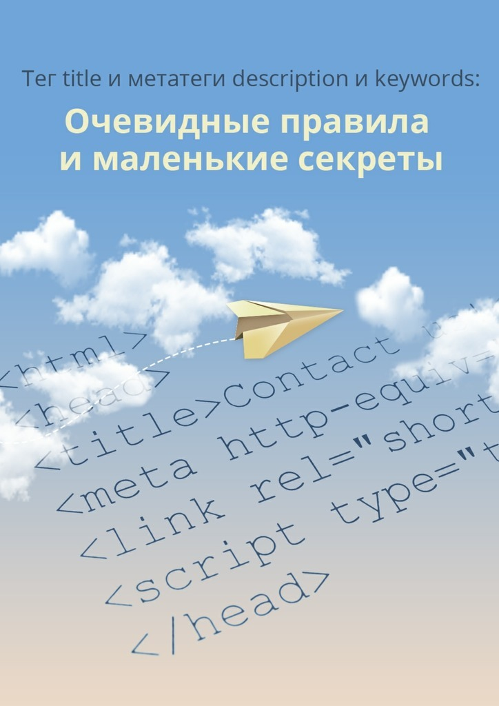 Сервис 1ps.ru «Тег title и метатеги description и keywords»