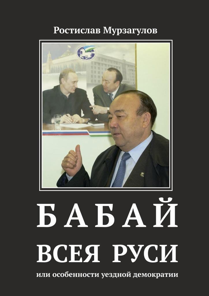 Ростислав Мурзагулов «Бабай всеяРуси»