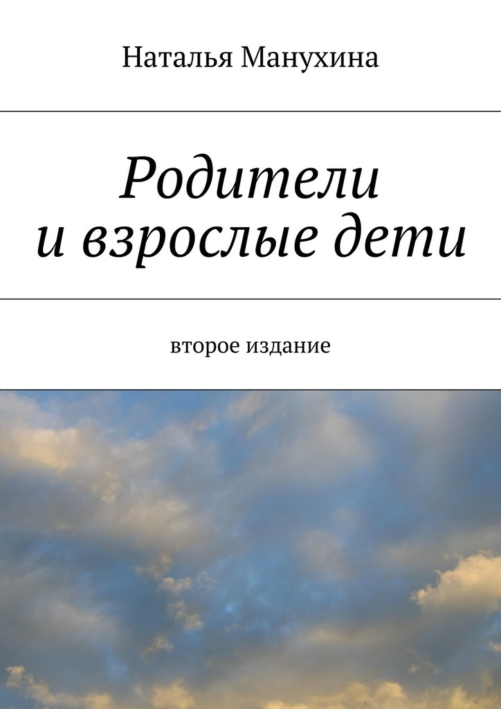 Наталья Манухина «Родители ивзрослыедети»