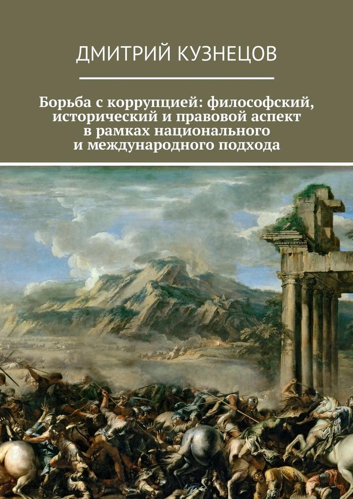 Дмитрий Кузнецов «Борьба скоррупцией: философский, исторический иправовой аспект врамках национального имеждународного подхода»