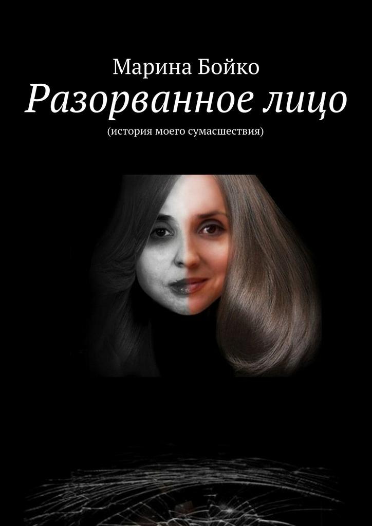 Марина Бойко «Разорванноелицо»
