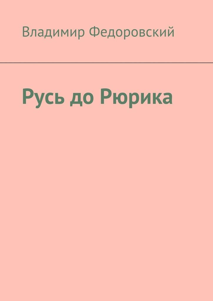 Владимир Федоровский «Русь доРюрика»