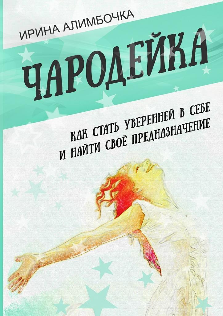 Ирина Алимбочка «Чародейка»