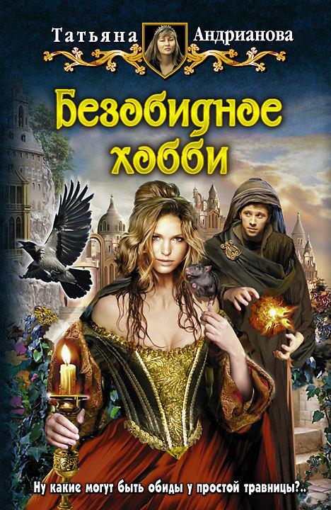 Татьяна Андрианова «Безобидное хобби»