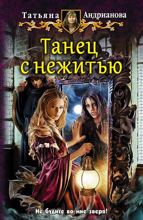 Татьяна Андрианова «Танец с нежитью»