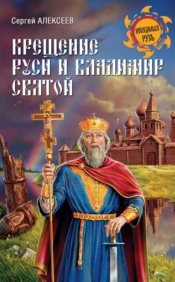 Сергей Алексеев «Крещение Руси и Владимир Святой»