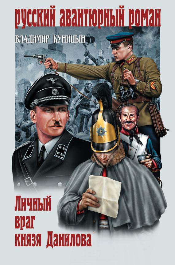 Владимир Куницын «Личный враг князя Данилова»