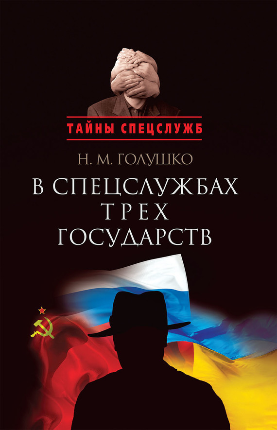Николай Голушко «В спецслужбах трех государств»