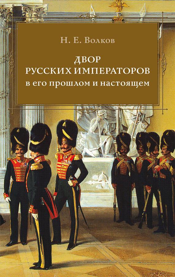 Николай Волков «Двор русских императоров в его прошлом и настоящем»