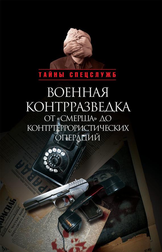 Николай Ефимов, Александр Бондаренко «Военная контрразведка от «Смерша» до контртеррористических операций»