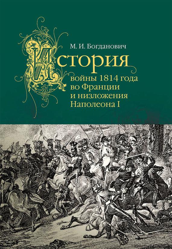 Модест Богданович «История войны 1814 года во Франции»