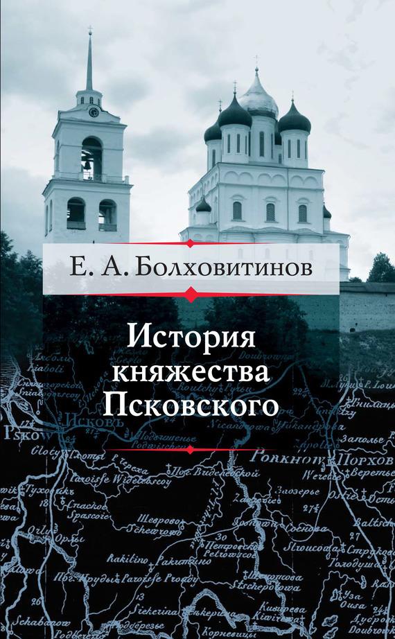Евфимий Болховитинов «История княжества Псковского»