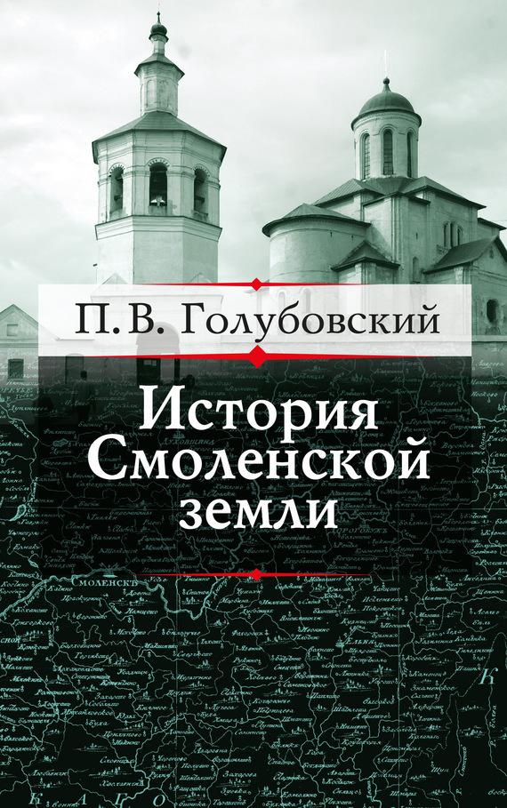 Петр Голубовский «История Смоленской земли до начала XV столетия»