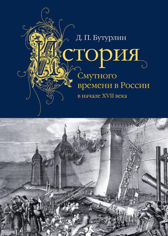 Дмитрий Бутурлин «История Смутного времени в России в начале XVII века»