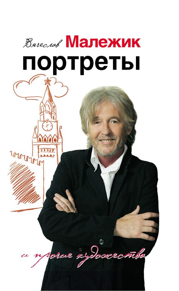 Вячеслав Малежик «Портреты и прочие художества»