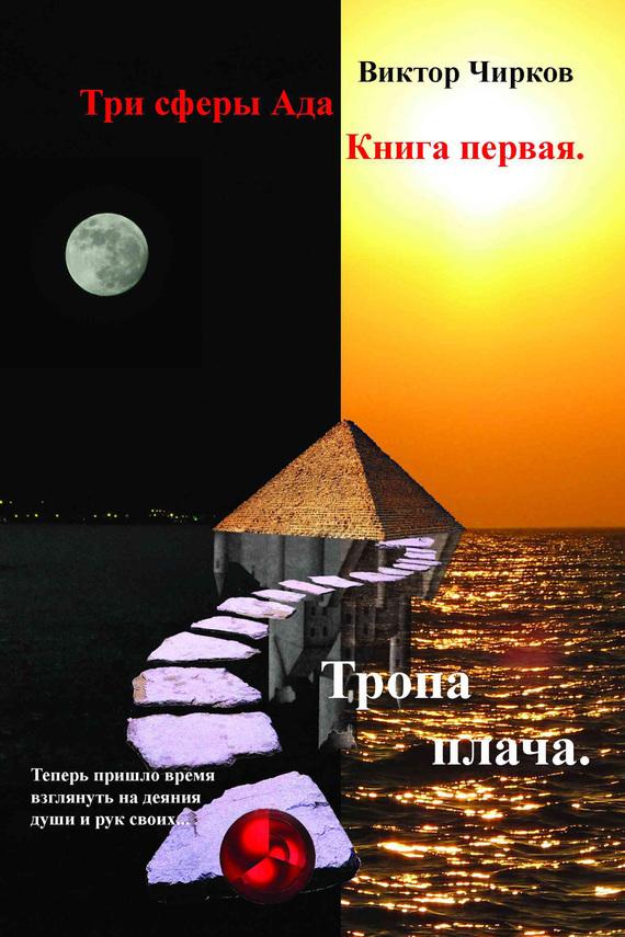 Виктор Чирков «Тропа плача»
