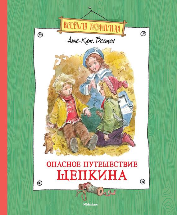 Анне-Катрине Вестли «Опасное путешествие Щепкина»