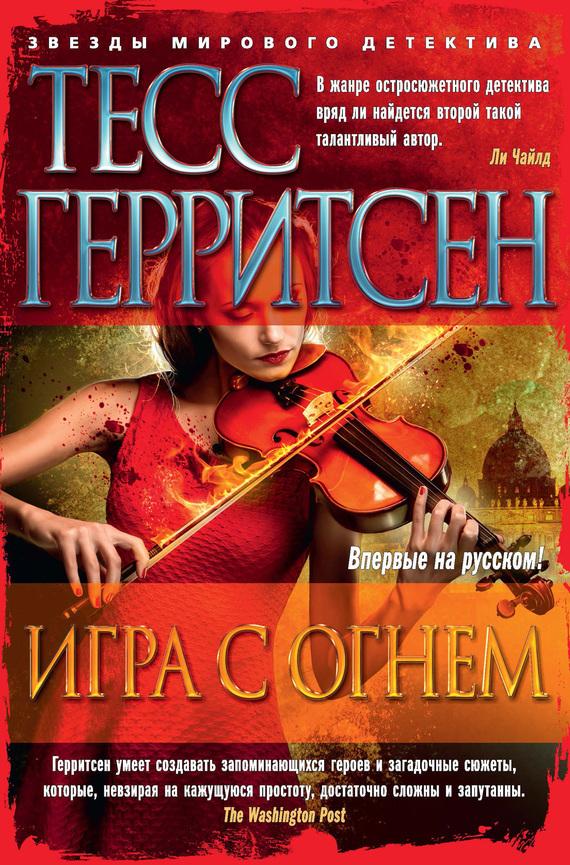 Тесс Герритсен «Игра с огнем (сборник)»