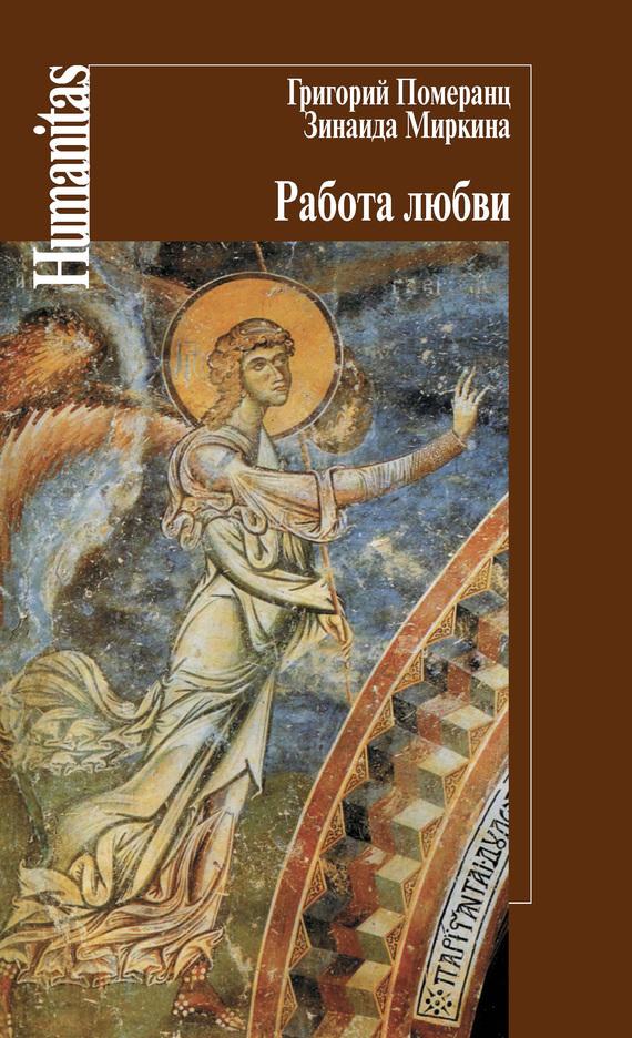 Григорий Померанц, Зинаида Миркина, Светлана Левит «Работа любви»