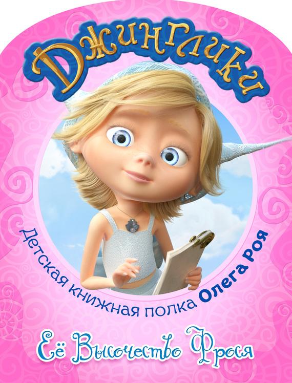Олег Рой «Её Высочество Фрося (с цветными иллюстрациями)»