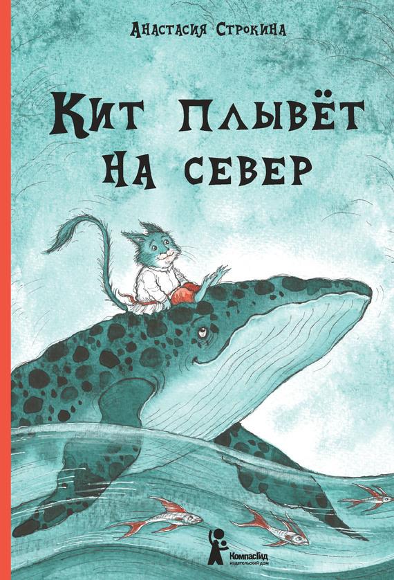 Анастасия Строкина «Кит плывет на север»