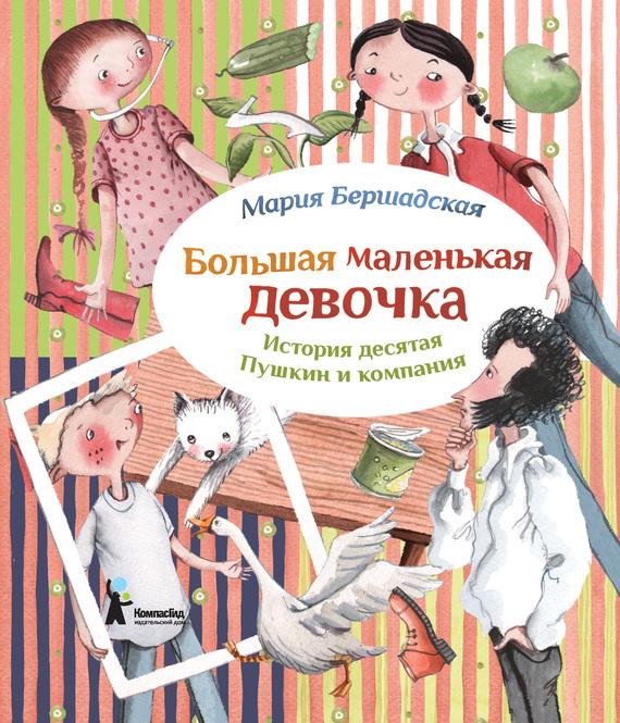 Мария Бершадская «Пушкин и компания»