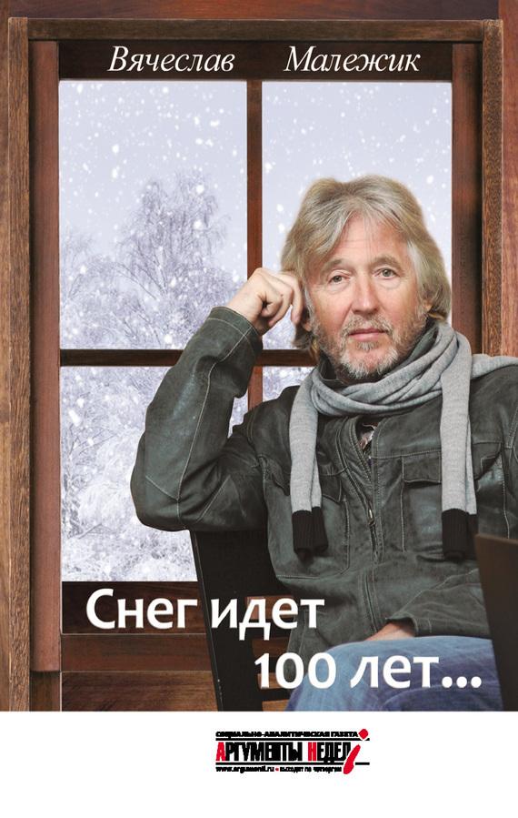 Вячеслав Малежик «Снег идет 100 лет…»