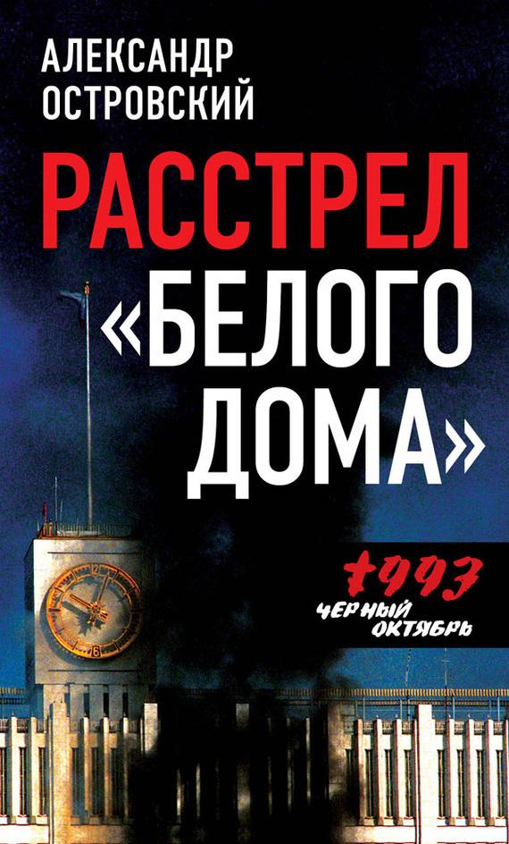 Александр Островский «Расстрел «Белого дома». Черный Октябрь 1993 года»