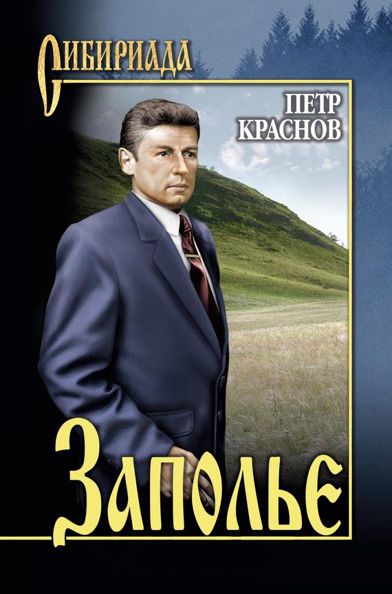 Петр Краснов «Заполье»