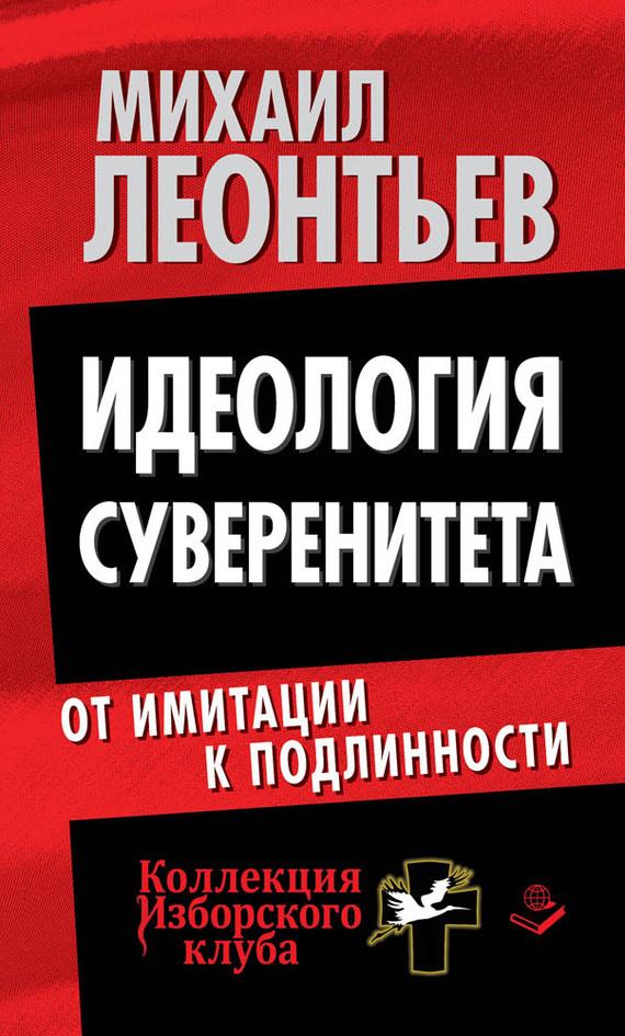 Михаил Леонтьев «Идеология суверенитета. От имитации к подлинности»