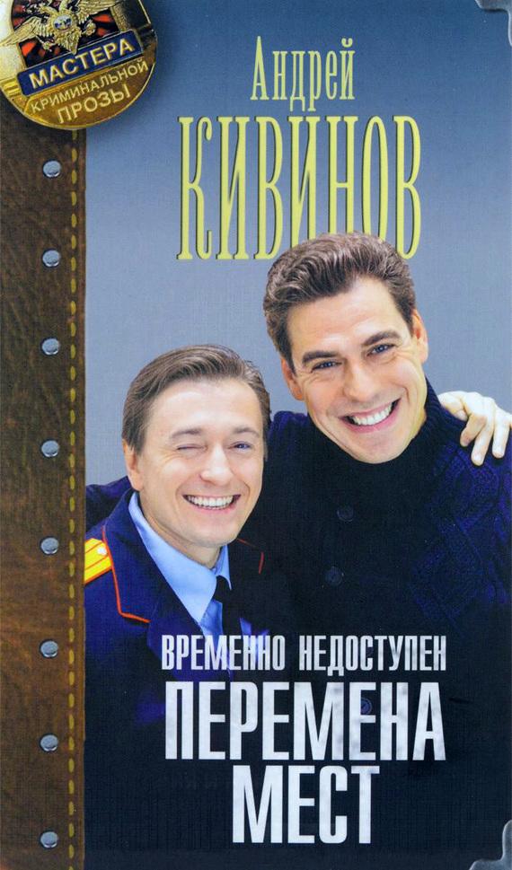 Андрей Кивинов «Перемена мест»