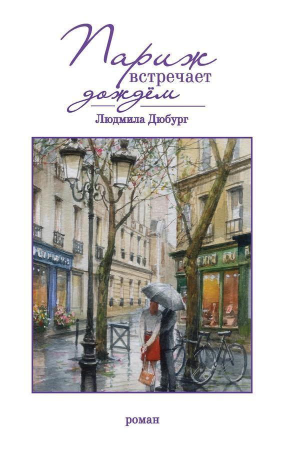 Людмила Дюбург «Париж встречает дождём»